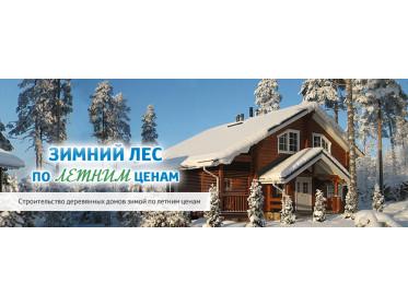 Акция! Строим деревянные дома по летним ценам!
